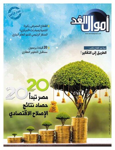 العدد الجديد من مجلة أموال الغد