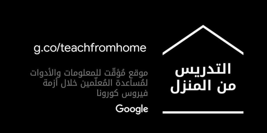 جوجل تطلق موقع عربي للتواصل بين الطلبة والمعلمين للدراسة من المنزل