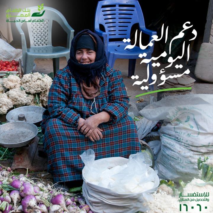 جوجل تدعم بنك الطعام المصري في مبادرة العمالة اليومية مسئولية - أموال الغد