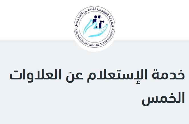 العلاوات الخمس ..خدمة الإستعلام عن القيمة المستحقة ببساطة - أموال الغد